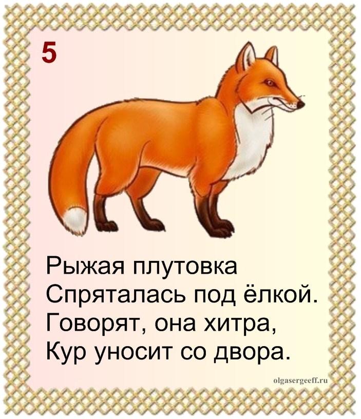 Стих про лисичку для детей