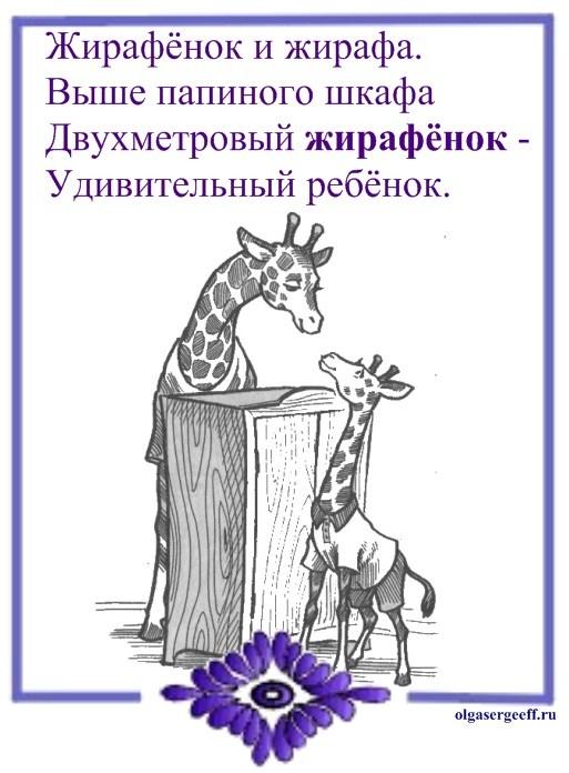 Жираф стих детский