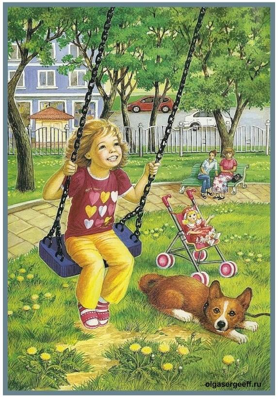 картинки для детей на тему играй-отдыхай