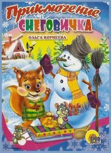 Приключение снеговичка