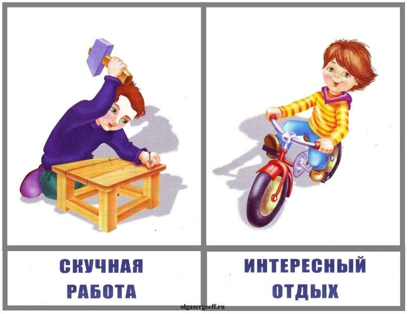 игра слова наоборот в картинках