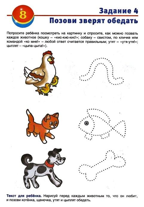Развитие речи. Тестовые задания для детей 3 — 4 лет (часть ...